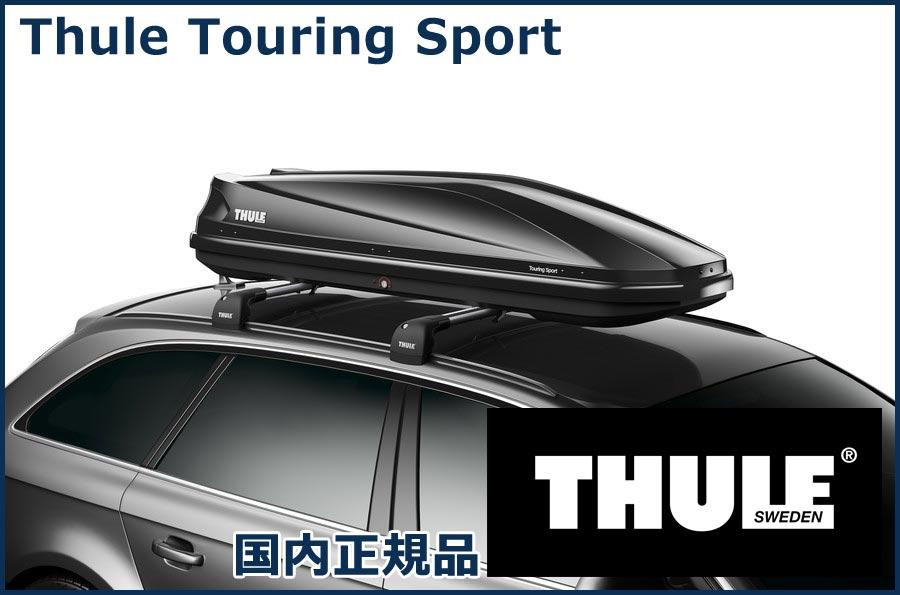 スーリー ルーフボックス ツーリングスポーツ グロスブラック TH6346-3 THULE Touring Sport 600 代金引換不可