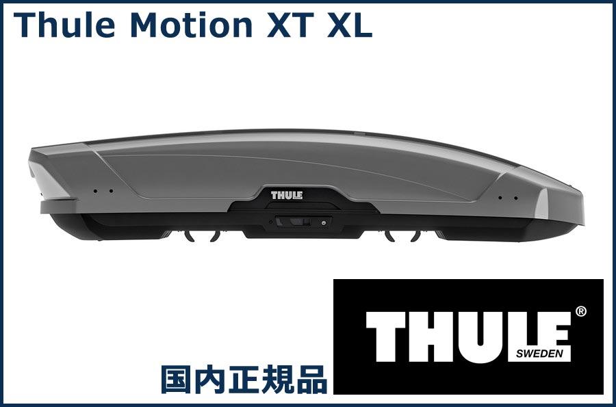 スーリー ルーフボックス モーション XT XL チタンメタリック TH6298 THULE Motion XT XL 代金引換不可