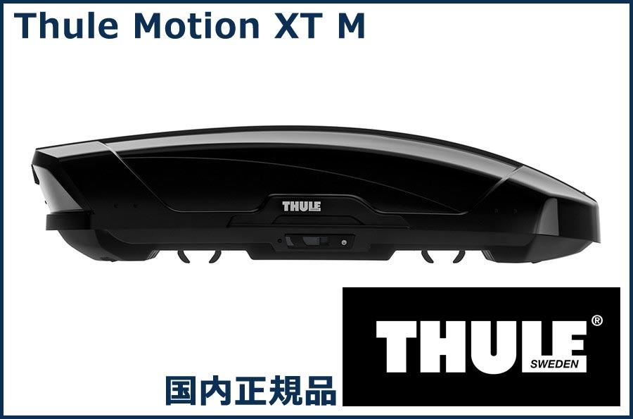 THULE ルーフボックス Motion XT M グロスブラック TH6292-1 スーリー モーション XT M 代金引換不可【沖縄・離島発送不可】