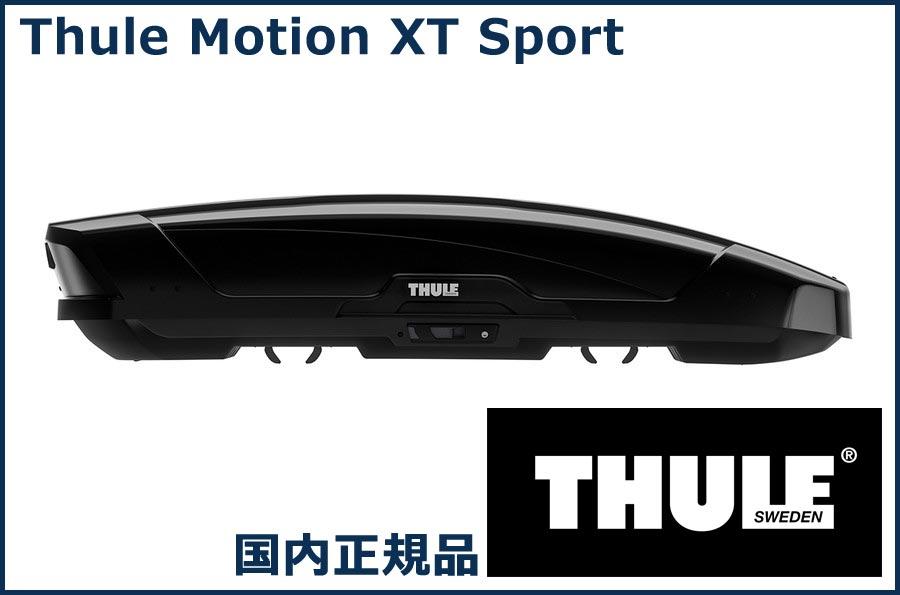 スーリー ルーフボックス モーション XT Sport グロスブラック TH6296-1 THULE Motion XT Sport 代金引換不可