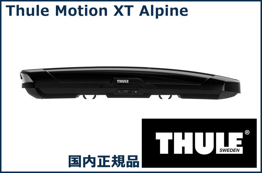 THULE ルーフボックス Motion XT Alpine グロスブラック TH6295-1 スーリー モーション XT アルパイン 代金引換不可【沖縄・離島発送不可】