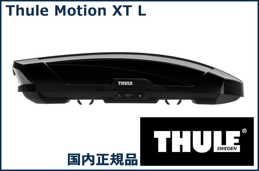 国内正規品5年保証付き 送料無料 手数料無料 THULE ルーフボックス ジェットバッグ Motion XT L TH6297-1 離島発送不可 代金引換不可 沖縄 グロスブラック スーリー モーション 日本最大級の品揃え