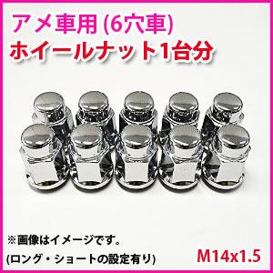 アメ車用 M14x1.5 メッキナット 6穴車用 24個 1台分