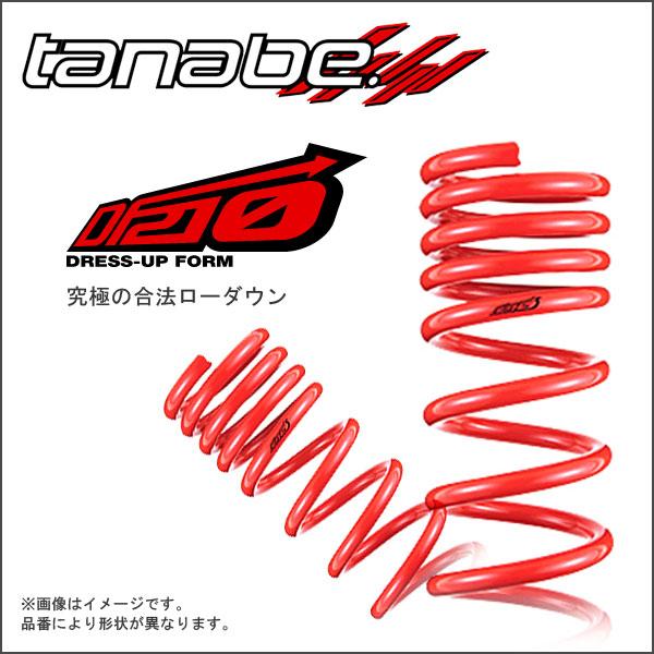 TANABE ダウンサス SUSTEC DF210 前後1台分 ダイハツ ムーブ L175S 06/10~10/12 品番:L175SDK タナベ