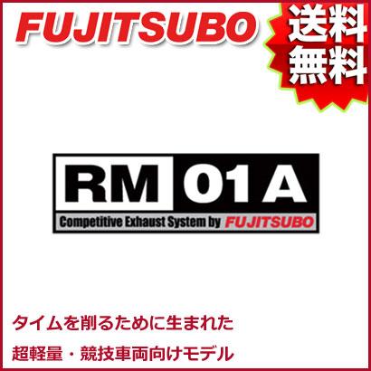 FUJITSUBO マフラー RM-01A トヨタ SW20 MR2 ターボ 品番:280-23523 フジツボ【沖縄・離島発送不可】