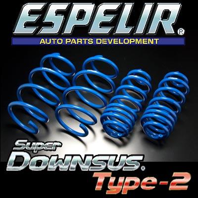 ESPELIR スーパーダウンサス タイプ2 前後1台分 スズキ MRワゴン MF21S H16/2~18/1 品番:ESS-2016 エスペリア