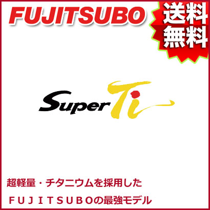 FUJITSUBO マフラー Super Ti ホンダ NA1 NSX 3.0 品番:160-55503 フジツボ スーパー Ti