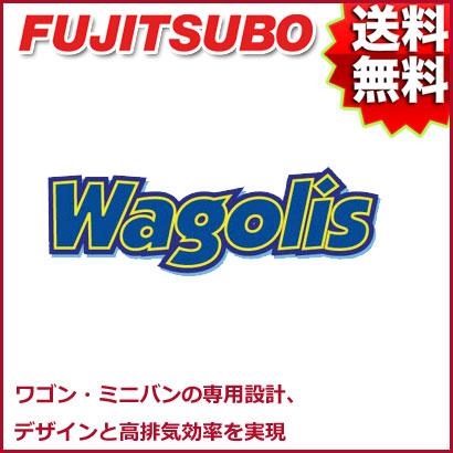 FUJITSUBO マフラー Wagolis ホンダ GD3 フィット 1.5 2WD 品番:450-51522 フジツボ ワゴリス