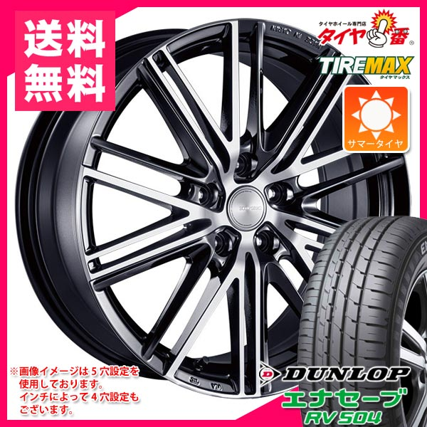 サマータイヤ 185/60R15 84H ダンロップ エナセーブ RV504 エコフォルム CRS161 5.5-15 タイヤホイール4本セット