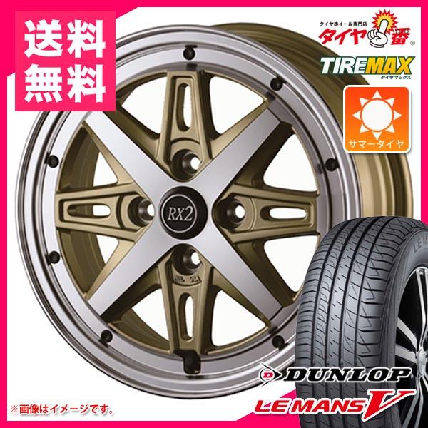 サマータイヤ 165/60R14 75H ダンロップ ルマン5 LM5 & ドゥオール フェニーチェ RX2 4.5-14 タイヤホイール4本セット