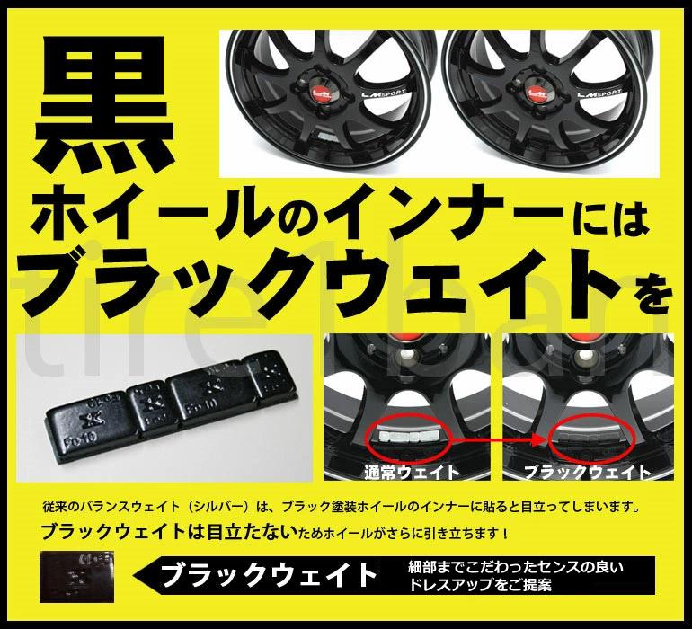 ブラックホイールを御購入のお客様におすすめ 売れ筋 ブラックウェイト 1台分価格 ブランド品