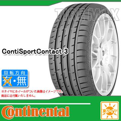 サマータイヤ 205/45R17 84W コンチネンタル コンチスポーツコンタクト3 SSR ランフラット ★ BMW承認 CONTINENTAL ContiSportContact 3 SSR