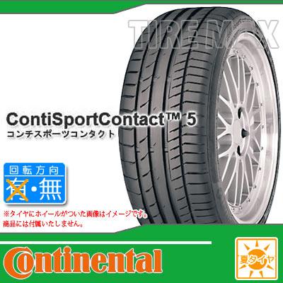 サマータイヤ 225/45R19 92W コンチネンタル コンチスポーツコンタクト5 SSR ランフラット ★ BMW承認 CONTINENTAL ContiSportContact 5 SSR