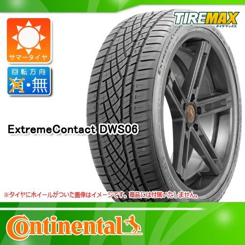 サマータイヤ 205/55ZR16 91W コンチネンタル エクストリームコンタクト DWS06 CONTINENTAL ExtremeContact DWS06