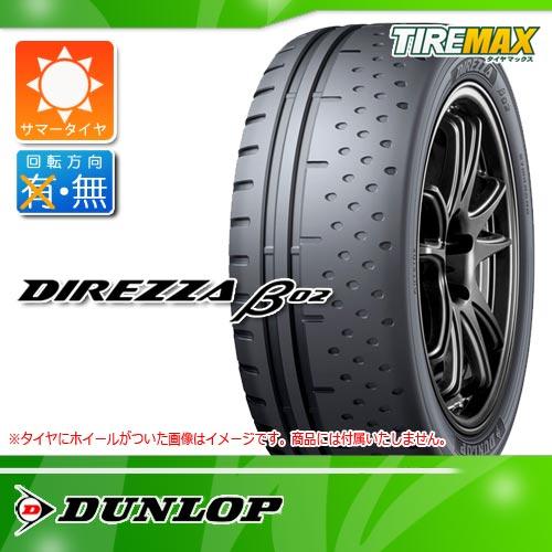 サマータイヤ 195/55R15 85V ダンロップ ディレッツァ β02 DUNLOP DIREZZA β02