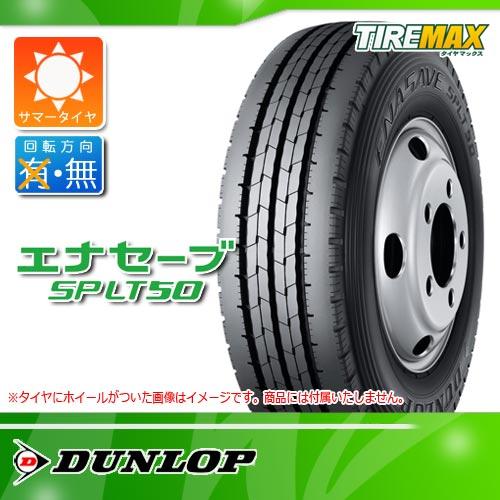 サマータイヤ 175/75R15 103/101N ダンロップ エナセーブ SP LT50 DUNLOP ENASAVE SP LT50 【バン/トラック用】
