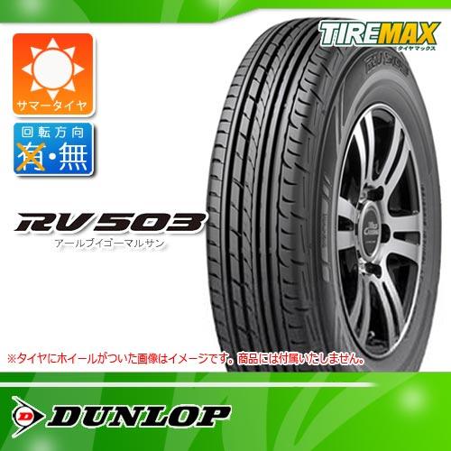 サマータイヤ 215/60R17C 109/107L ダンロップ RV503 DUNLOP RV503 【バン/トラック用】