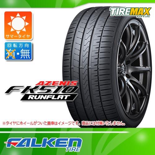 サマータイヤ 245/45RF18 100Y XL ファルケン アゼニス FK510 ランフラット FALKEN AZENIS FK510 RUNFLAT