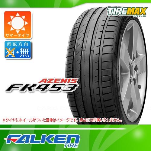 サマータイヤ 245/40ZR20 99Y XL ファルケン アゼニス FK453 FALKEN AZENIS FK453