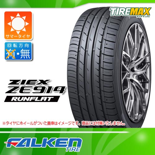 サマータイヤ 205/45RF17 84W ファルケン ジークス ZE914 ランフラット FALKEN ZIEX ZE914 RUNFLAT