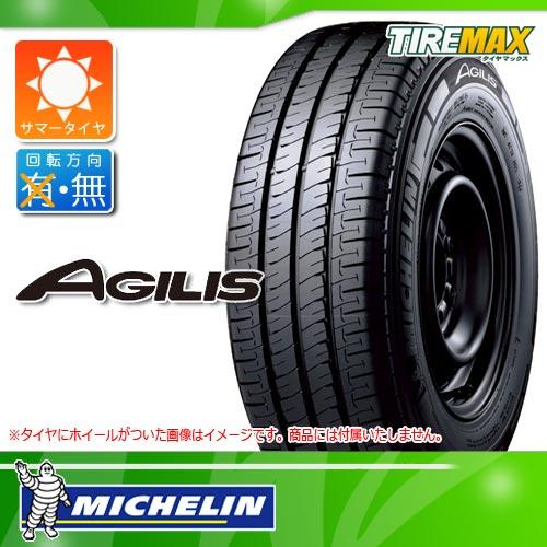 サマータイヤ 195/80R15LT 107/105R(8PR) ミシュラン アジリス MICHELIN AGILIS 【バン/トラック用】