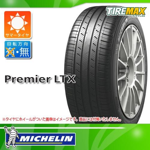 サマータイヤ 235/55R20 102H ミシュラン プレミア LTX MICHELIN Premier LTX