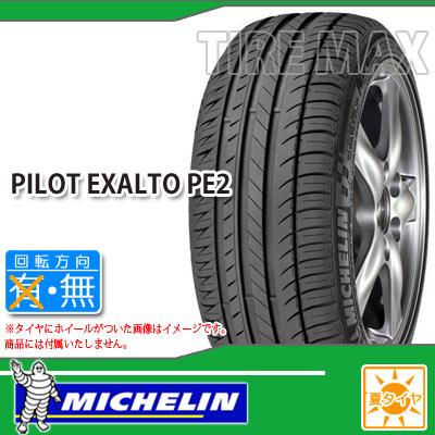 サマータイヤ 225/50ZR16 92Y ミシュラン パイロットエグザルト PE2 N0 ポルシェ承認タイプ MICHELIN PILOT EXALTO PE2