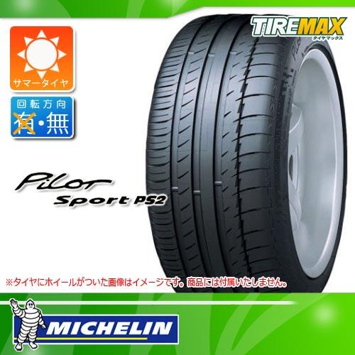 サマータイヤ 265/35ZR19 (98Y) XL ミシュラン パイロットスポーツ PS2 ★ BMW承認タイプ MICHELIN PILOT SPORT PS2