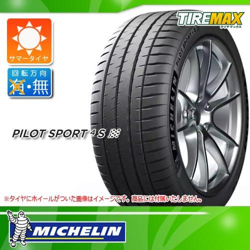 サマータイヤ 305/30ZR20 (103Y) XL ミシュラン パイロットスポーツ4S N0 ポルシェ承認 MICHELIN PILOT SPORT 4S