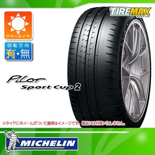 サマータイヤ 235/40ZR18 (95Y) XL ミシュラン パイロットスポーツカップ2 MICHELIN PILOT SPORT CUP 2
