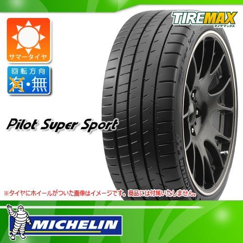 サマータイヤ P285/35ZR19 (99Y) ミシュラン パイロットスーパースポーツ ZP ランフラット TPC GM承認 MICHELIN Pilot Super Sport ZP