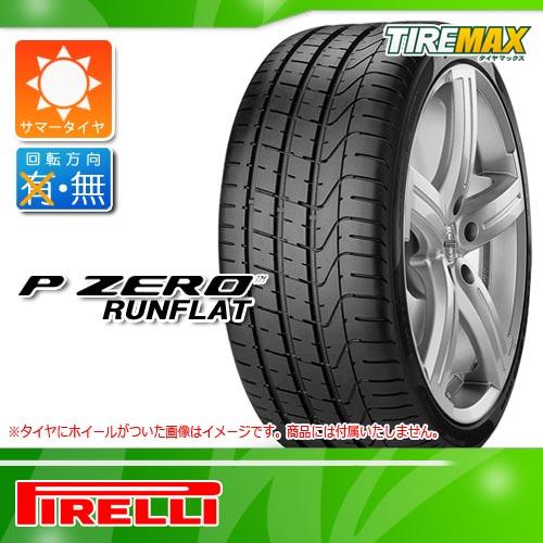 サマータイヤ 255/35R18 90Y ピレリ P ゼロ ランフラット PIRELLI P ZERO RUNFLAT 正規品