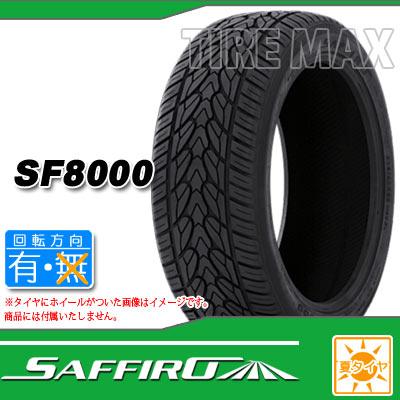 サフィーロSF8000