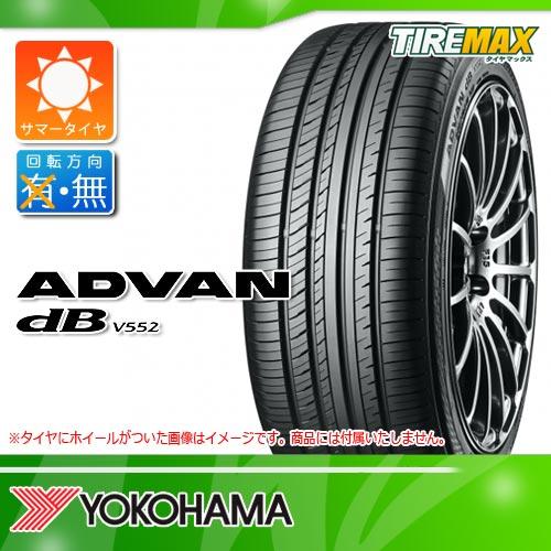 サマータイヤ 205/55R16 91W ヨコハマ アドバン デシベル V552 YOKOHAMA ADVAN dB V552