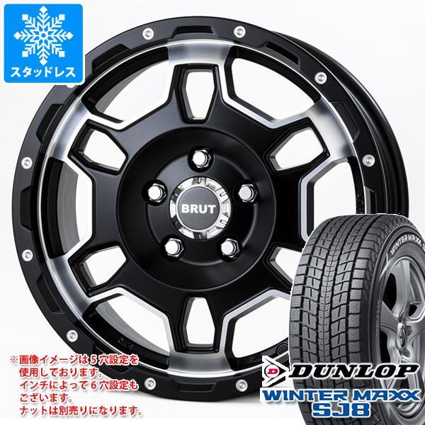 スタッドレスタイヤ ダンロップ ウインターマックス SJ8 215/70R16 100Q & ブルート BR-66 MB 6.5-16 タイヤホイール4本セット 215/70-16 DUNLOP WINTER MAXX SJ8