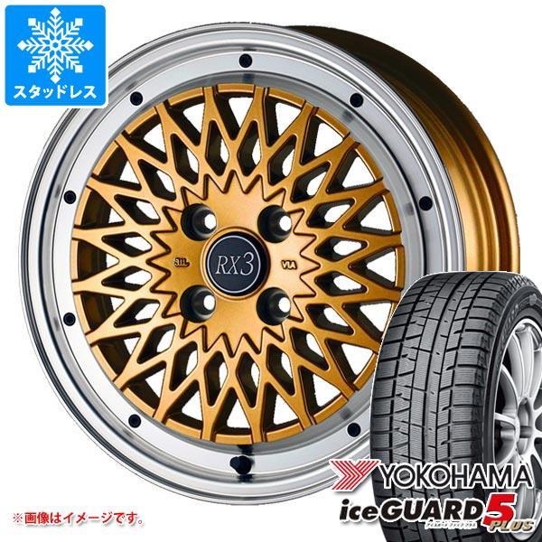 スタッドレスタイヤ ヨコハマ アイスガードファイブ プラス iG50 165/55R14 72Q & ドゥオール フェニーチェ RX3 4.5-14 タイヤホイール4本セット 165/55-14 YOKOHAMA iceGUARD 5 PLUS iG50