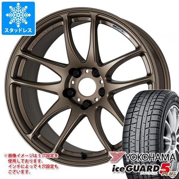 スタッドレスタイヤ ヨコハマ アイスガードファイブ プラス iG50 165/65R15 81Q & エモーション CR極 5.0-15 タイヤホイール4本セット 165/65-15 YOKOHAMA iceGUARD 5 PLUS iG50
