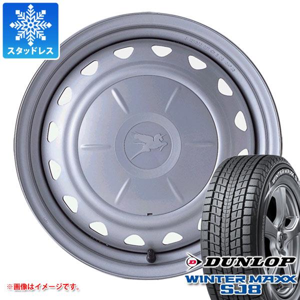 スタッドレスタイヤ ダンロップ ウインターマックス SJ8 215/70R15 98Q & キャロウィン 6.0-15 タイヤホイール4本セット 215/70-15 DUNLOP WINTER MAXX SJ8