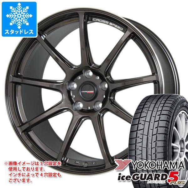 スタッドレスタイヤ ヨコハマ アイスガードファイブ プラス iG50 185/65R15 88Q & クロススピード ハイパーエディション RS9 タイヤホイール4本セット 185/65-15 YOKOHAMA iceGUARD 5 PLUS iG50
