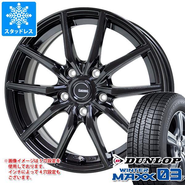 スタッドレスタイヤ ダンロップ ウインターマックス03 WM03 165/55R14 72Q & ジースピード G02 4.5-14 タイヤホイール4本セット 165/55-14 DUNLOP WINTER MAXX 03 WM03
