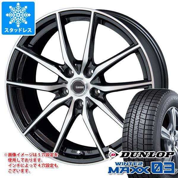 スタッドレスタイヤ ダンロップ ウインターマックス03 WM03 165/65R13 77Q & ジースピード P-02 4.0-13 タイヤホイール4本セット 165/65-13 DUNLOP WINTER MAXX 03 WM03