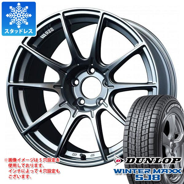 日本初の スタッドレスタイヤ ダンロップ ウインターマックス SJ8 DUNLOP 235/60R18 MAXX 107Q XL& WINTER SSR GTX01 8.5-18 タイヤホイール4本セット 235/60-18 DUNLOP WINTER MAXX SJ8, 須恵町:c68017e4 --- kventurepartners.sakura.ne.jp