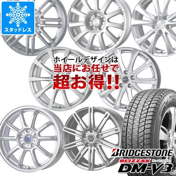 スタッドレスタイヤ ブリヂストン ブリザック DM-V3 235/65R17 108Q XL & デザインお任せホイール 7.0-17 タイヤホイール4本セット 235/65-17 BRIDGESTONE BLIZZAK DM-V3