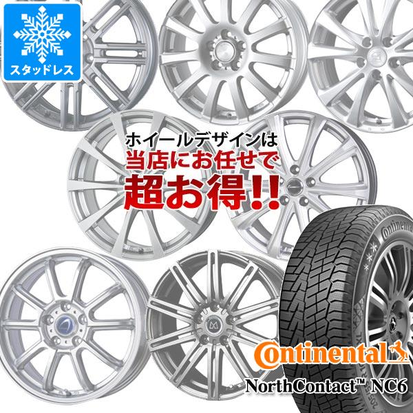 スタッドレスタイヤ コンチネンタル ノースコンタクト NC6 185/65R15 92T XL & デザインお任せホイール タイヤホイール4本セット 185/65-15 CONTINENTAL NorthContact NC6