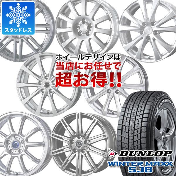 スタッドレスタイヤ ダンロップ ウインターマックス SJ8 215/65R16 98Q & デザインお任せホイール 6.5-16 タイヤホイール4本セット 215/65-16 DUNLOP WINTER MAXX SJ8