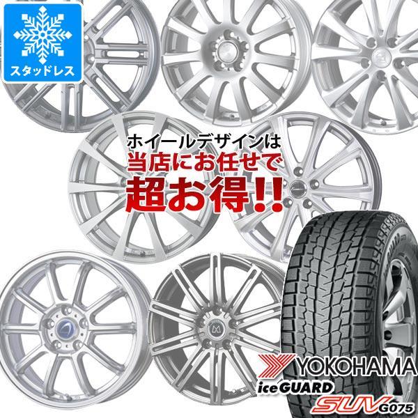 スタッドレスタイヤ ヨコハマ アイスガード SUV G075 215/70R15 98Q & デザインお任せホイール 6.0-15 タイヤホイール4本セット 215/70-15 YOKOHAMA iceGUARD SUV G075