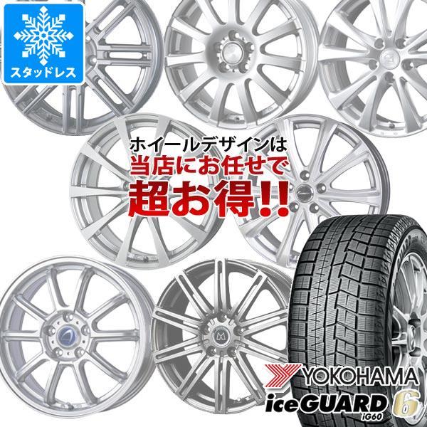 スタッドレスタイヤ ヨコハマ アイスガードシックス iG60 135/80R13 70Q & デザインお任せホイール 4.0-13 タイヤホイール4本セット 135/80-13 YOKOHAMA iceGUARD 6 iG60