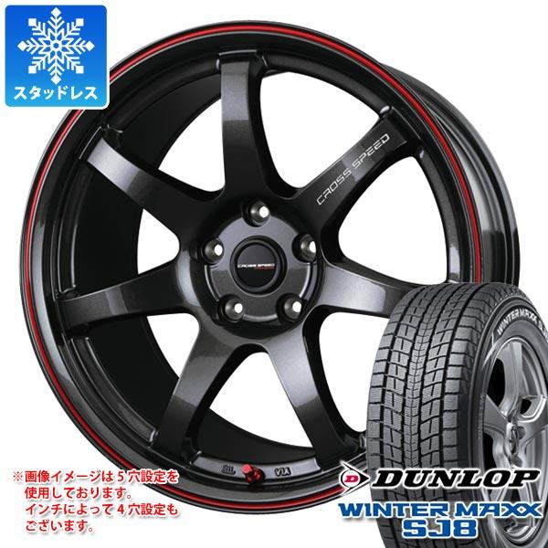 スタッドレスタイヤ ダンロップ ウインターマックス SJ8 225/60R18 100Q & クロススピード ハイパーエディション CR7 7.5-18 タイヤホイール4本セット 225/60-18 DUNLOP WINTER MAXX SJ8