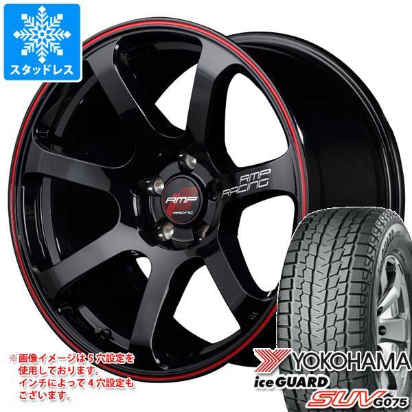 2020年製 スタッドレスタイヤ ヨコハマ アイスガード SUV G075 225/60R17 99Q & RMP レーシング R07 7.0-17 タイヤホイール4本セット 225/60-17 YOKOHAMA iceGUARD SUV G075