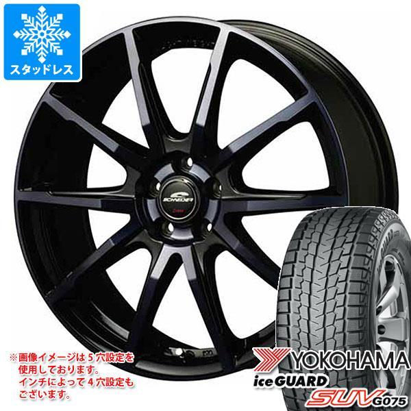 優れた品質 スタッドレスタイヤ ヨコハマ 235/65R17 アイスガード SUV 7.0-17 G075 アイスガード 235/65R17 108Q XL& シュナイダー DR-01 7.0-17 タイヤホイール4本セット 235/65-17 YOKOHAMA iceGUARD SUV G075, and-a-stnd:ec377fb3 --- arg-serv.ru